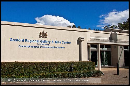 Региональная Галерея Госфорда, Gosford Regional Gallery, Госфорд, Gosford, Новый Южный Уэльс, NSW, Австралия, Australia