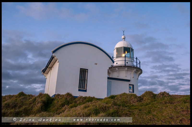 Напрвляющий маяк, Маяк Точка направления, Tacking Point Lighthouse, Порт Маккуори, Port Macquarie, Новый Южный Уэльс, New South Wales, Австралия, Australia