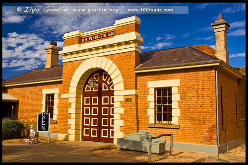 Старая тюрьма Вентворт, Old Wentworth Gaol, Вентворт, Wentworth, Новый Южный Уэльс, New South Wales, NSW, Австралия, Australia