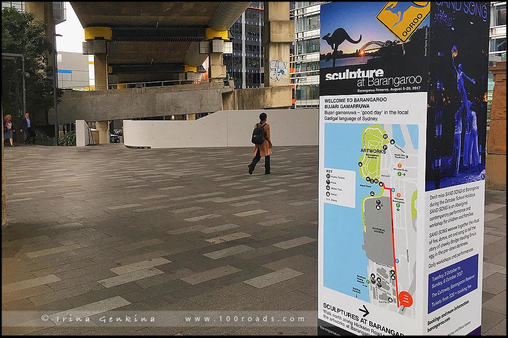 Прогулки по Сиднею - Скульптура в Барангару
