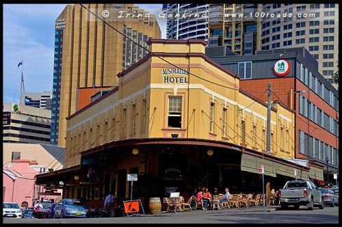 Отель Австралиец, The Australian Hotel, Район Рокс, Скалы, The Rocks, Сидней, Sydney, Австралия, Australia