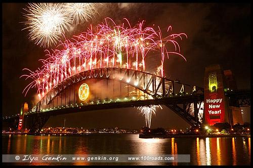 Салют с моста Harbour Bridge, Сидней, Sydney, Австралия, Australia