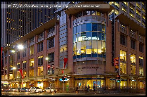 Магазин Ктнокуния, Kinokunia, Шоппинг в Сиднее, Район станции Таун Холл, Town Hall Station, Sydney Shopping, Сидней, Sydney, Австралия, Australia