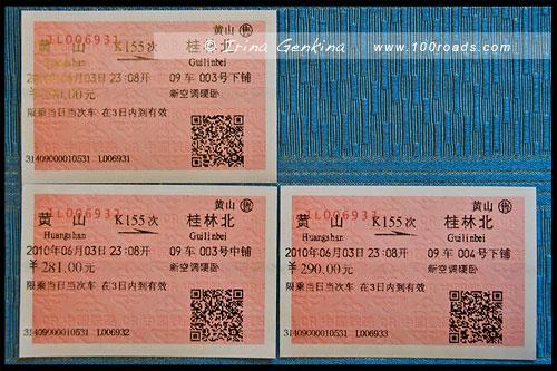 Билеты в плацкартный вагон, Train tickets, Хуаншань, Huangshan, 黄山, Китай, China, 中國, 中国