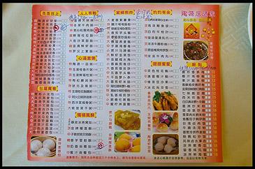 Меню отеля Айчин, Menu of Aiqun Hotel, Гуанджоу, Гуанчжоу, Guangzhou 广州市, Китай, China, 中國, 中国