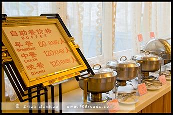 Завтрак в отеле Ксихай, Breakfast in Xihai Hotel, Хуаншань, Huangshan, 黄山, Китай, China, 中國, 中国