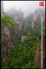 Сервисная Станция, Западный Каньон, Xihai Grand Canyon, 西海大峡谷, Хуаншань, Huangshan, 黄山, Китай, China, 中國, 中国