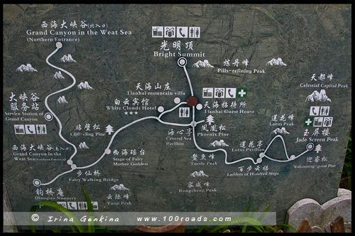 Схема тропинок, Западный Каньон, Xihai Grand Canyon, 西海大峡谷, Хуаншань, Huangshan, 黄山, Китай, China, 中國, 中国