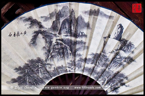 Мотивы Хуаншаня, Motif of  Huangshan, Танкси, Tunxi, 屯溪, Хуаншань, Huangshan, 黄山, Китай, China, 中國, 中国