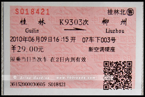 Билет в сидячий вагон от Гуйлинь (Guilin/桂林) до Лючжоу (Liuzhou/柳州) или Лиужоу, Китай, China, 中國, 中国