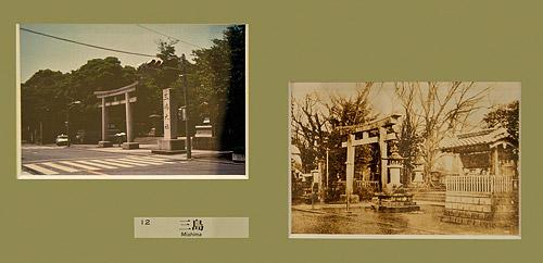 Мисима, Mishima, 三島, Третье царство, Токайдо, Tokaido, 東海道, Хонсю, Honshu Island, 本州, Япония, Japan, 日本