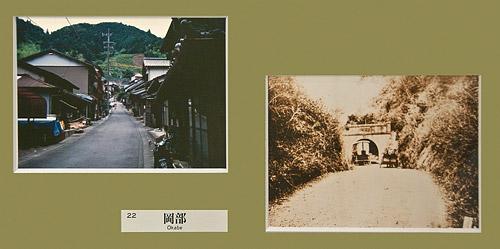 Окабэ, Okabe, 岡部, Подножие холма, Токайдо, Tokaido, 東海道, Хонсю, Honshu Island, 本州, Япония, Japan, 日本
