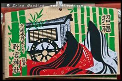 Таблички Эма, Синтоистский храм Нономия, Nonomiya-jinja, 野宮神社, Арасияма, Arashiyama, 嵐山, Киото, Kyoto, 京都市, регион Кансай, Kansai, Хонсю, Honshu Island, 本州, Япония, Japan, 日本