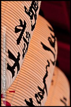 Храм Ясака, Yasaka Shrine, Ясака Дзиндзя, Yasaka-jinja, 八坂神社, Gion Shrine, Gion-jinja, 祇園神社, Хигасияма, Higashiyama, 東山区, Киото, Kyoto, 京都市, регион Кансай, Kansai, Хонсю, Honshu Island, 本州, Япония, Japan, 日本