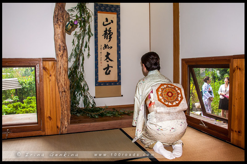 Hatsugama, 初釜
