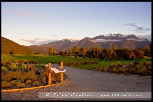 Начало трека на озеро, Озеро Матесон, Lake Matheson, Южный остров, South Island, Новая Зеландия, New Zealand