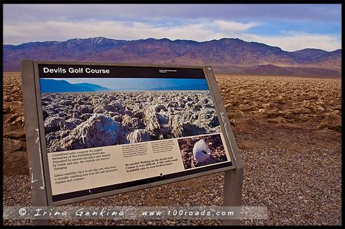 Гольф-поле Дьявола, Devils Golf Course, Долина Смерти, Death Valley, Калифорния, California, СЩА, USA, Америка, America